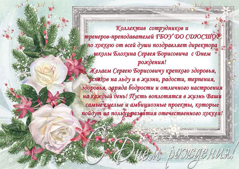 Поздравление с юбилеем женщину директора школы