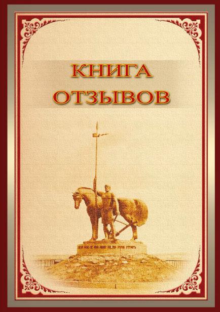 knigaotzivov