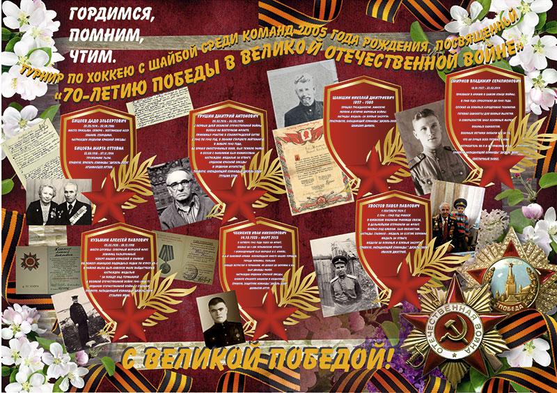военный-плакат