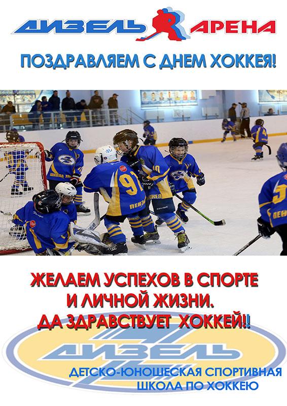 день-хоккея