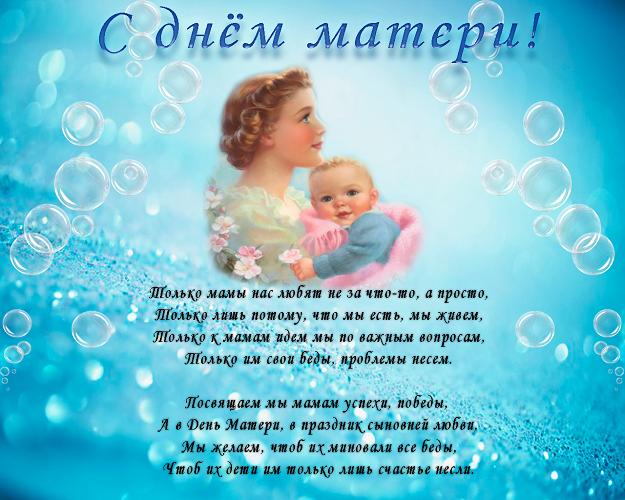 Фото открытку на день матери